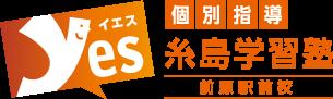 糸島ロボットプログラミング教室